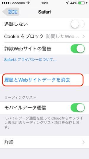 iPhoneのアプリが強制終了してしまうときの対処法