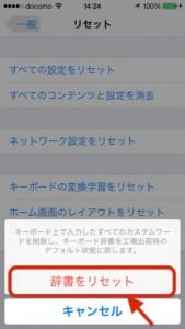 iPhone、メール入力中に予測変換が使えなくなったときの対処法