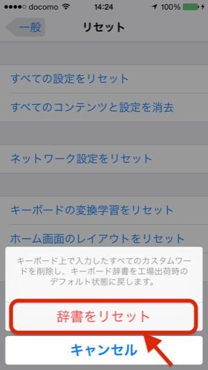 iPhoneのsafariが落ちるときの対処法