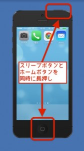 iPhone、アップデートを確認中から進まない時の対処法