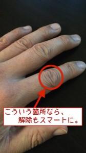 iPhoneの指紋認証がポケット内で反応して困るときの対処法