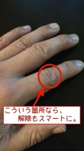 iPhone、寝てる間に指紋認証で解除されなくする方法!