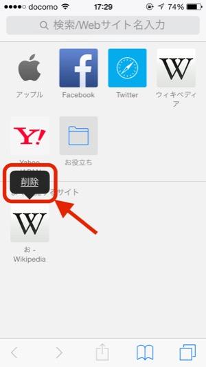 iPhone、safariよく閲覧するサイトが邪魔なので消したい