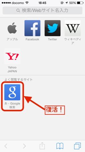 "iPhoneのsafariで""よく閲覧するサイト""を消去する方法!"