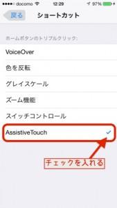 【iOS10】iPhoneのカメラ&スクショで無音撮影する方法