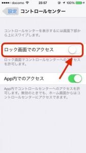 iPhoneを探す機能は電源オフの状態では使えるの?【疑問】