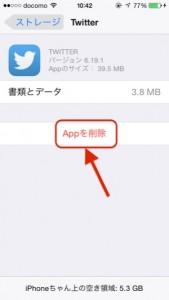 iPhoneでアプリを削除する方法まとめ