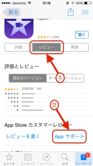 iPhoneアプリが起動しない(立ち上がらない)ときの対処法