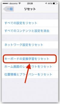 iPhone、予測変換にユーザー辞書が出ないときの対処法