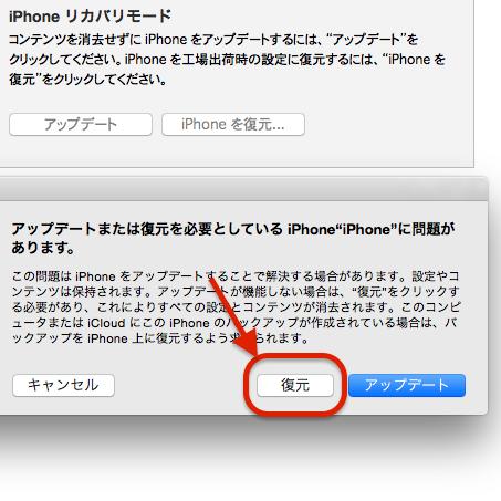 iPhoneのパスコードを忘れたときにリセット(初期化)する方法