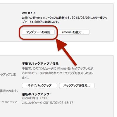 iPhoneでインターネットの接続が解除、アップデートできない!