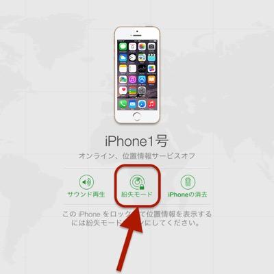iPhoneのセキュリティを強化!位置情報サービスの設定を見直す