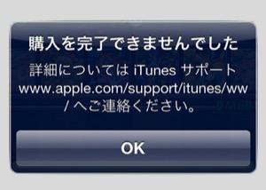iPhoneでアプリ内課金ができない!【悩み】