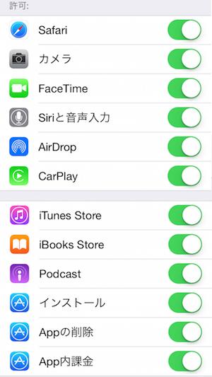 iPhoneの機能制限でできることって何?【アプリ編】