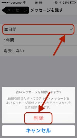 iPhoneのメッセージアプリが開けない(固まる)ときの対処法