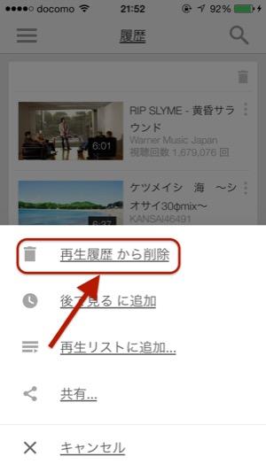 iPhoneのYouTubeアプリで再生履歴を削除する方法