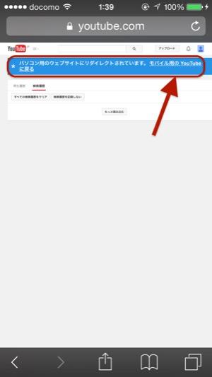 iPhoneからYouTubeの検索履歴を一括削除する方法