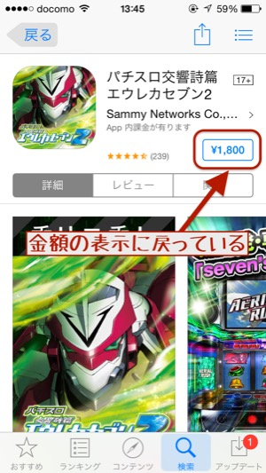 iPhoneで削除した購入済みアプリを再ダウンロードする方法