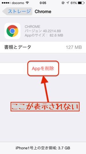 iPhoneのアプリを削除できないようにロックする方法