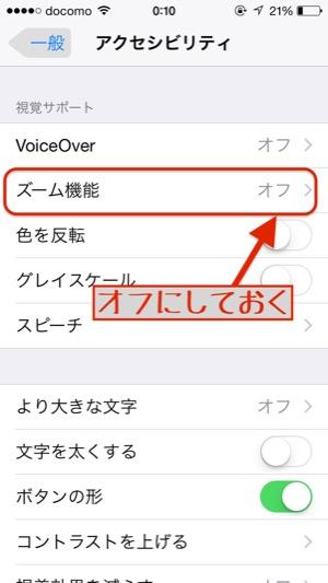 iPhoneのアプリを一括で終了させる方法は?