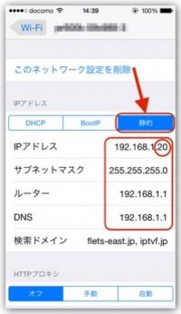 iPhone、Wi-Fi接続が切れる(不安定な)ときの対処法