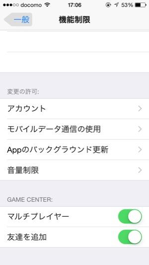 iPhoneの機能制限で設定できる項目とは?【プライバシー編】
