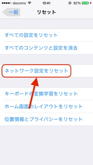 iPhone、Wi-Fi設定が灰色でオンにできないときの対処法