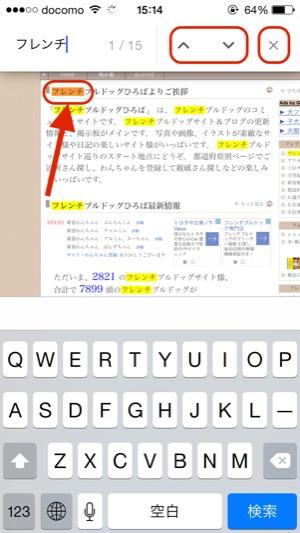 iPhoneのsafariとChromeでページ内検索する方法