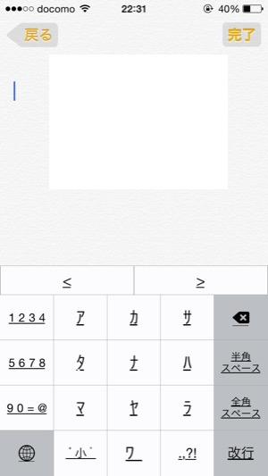 iPhoneで半角カタカナを入力する方法!キーボード追加で簡単に
