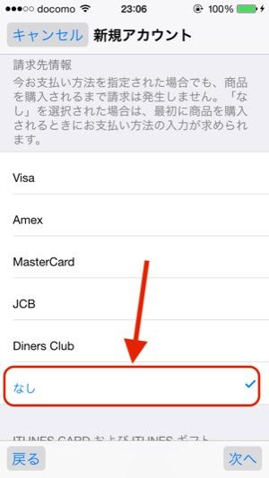 iPhone、クレジットカードを持ってない人のAppleID作成方法