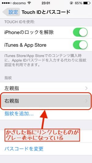 iPhone、指紋認証の登録を変更・追加・削除する方法