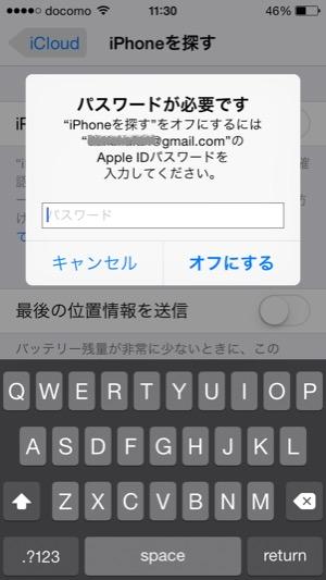 """""""iPhoneを探す""""をPCからiCloud経由でオフにする方法"""