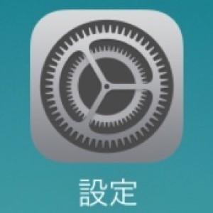 iPhone、モバイルデータ通信の使いすぎを防止する【節約】