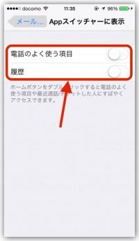 iPhone、マルチタスク画面上に出る履歴・よく使う項目の消し方