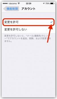 iPhoneのメールアカウントが追加できないときの対処法
