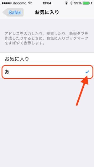 iPhone、safariで表示されるお気に入りサイトを隠す方法