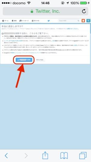 iPhoneのtwitterアプリでアカウントの退会ができない!