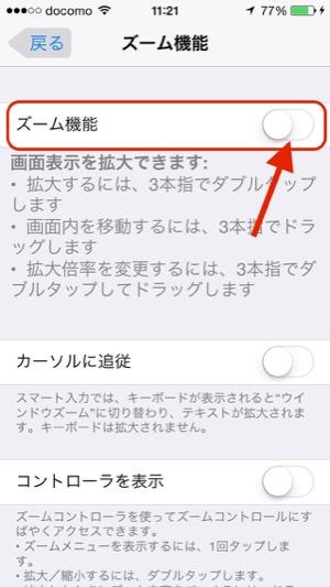 iPhoneの画面表示が急に大きくなる!どうやって戻すの?