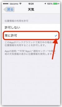 iPhone、通知センターに天気が表示されない【疑問】