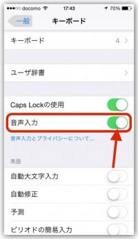 iPhone、キーボードでの文字入力が使いにくい【悩み】