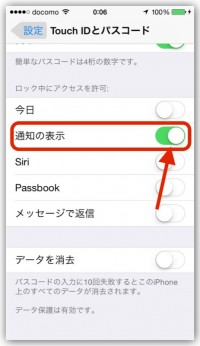iPhoneのメール通知がロック画面に表示されない!【悩み】