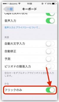 iPhone、フリックキーボードで続けて文字入力する方法