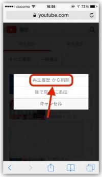 iPhone、safariからYouTubeの検索履歴を一括削除【最新版】