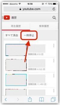iPhoneのYouTubeで再生・検索履歴を残さない(ブラウザ)