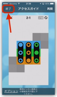iPhone、子供にゲームアプリをさせるときに時間制限したい【悩み】