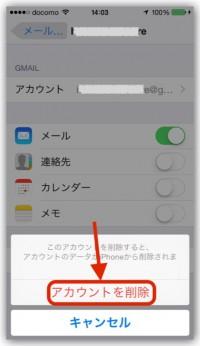 iPhone、キャリアのメールアカウントが削除できない【悩み】