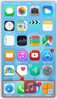 iPhone、いらないアプリの消し方!元からあるアプリは非表示に