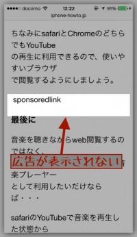iPhone、safariで表示される広告の消し方(ブロック)