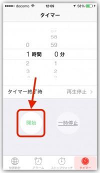 iPhone、タイマー機能でアプリを自動的に終了させる