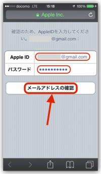 iPhone、AppleID(メールアドレス)を変更する方法